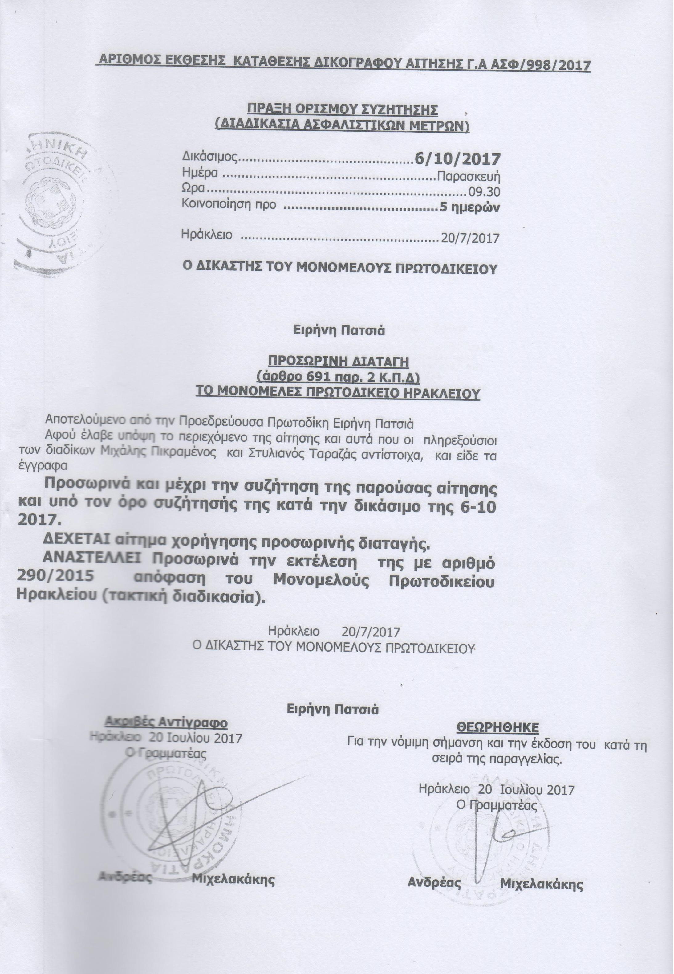 Προσωρινή διαταγή αναστολής αναγκαστικής εκτέλεσης επί χρηματικής  απαιτήσεως – pikramenoslaw e034bfe178f
